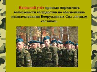 Воинский учёт призван определить возможности государства по обеспечению компл