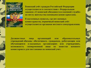 Воинский учёт граждан Российской Федерации осуществляется в соответствии с Фе