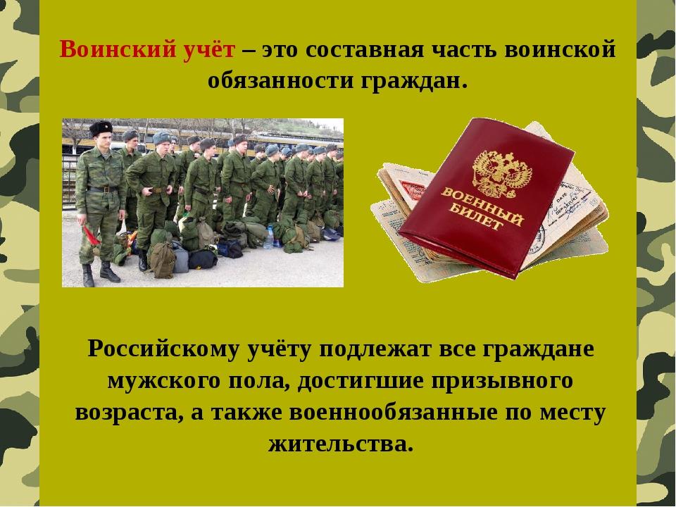 Воинский учёт – это составная часть воинской обязанности граждан. Российскому...
