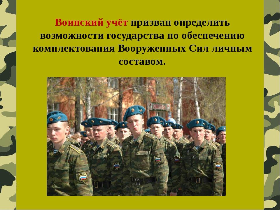 Воинский учёт призван определить возможности государства по обеспечению компл...