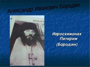 Иеросхимонах Питирим (Бородин)