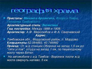 Престолы: Михаила Архангела, Флора и Лавра, Питирима Тамбовского Архитектурны