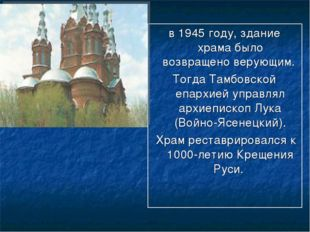 в 1945 году, здание храма было возвращено верующим. Тогда Тамбовской епархией