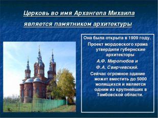 Церковь во имя Архангела Михаила является памятником архитектуры Она была отк