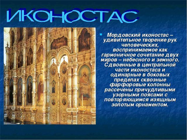 Мордовский иконостас – удивительное творение рук человеческих, воспринимаемое...