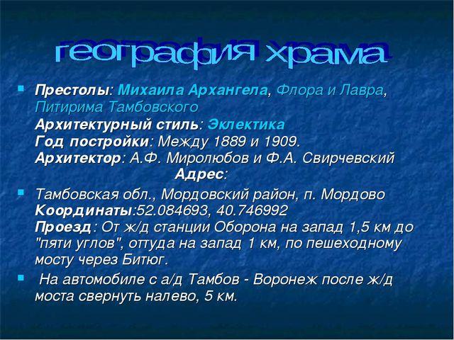 Престолы: Михаила Архангела, Флора и Лавра, Питирима Тамбовского Архитектурны...