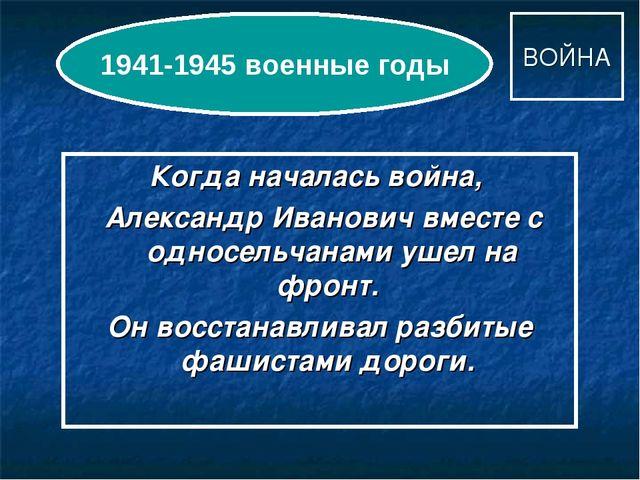 ВОЙНА Когда началась война, Александр Иванович вместе с односельчанами ушел н...