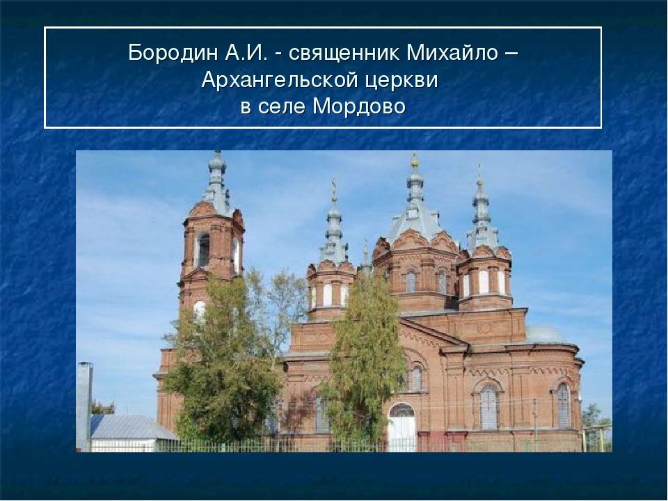 Бородин А.И. - священник Михайло – Архангельской церкви в селе Мордово