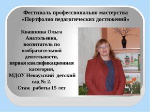 Квашнина Ольга Анатольевна, воспитатель по изобразительной деятельности, перв