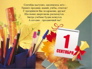 Сентябрь наступил, закончилось лето - Пришёл праздник знаний, учёбы, отметок