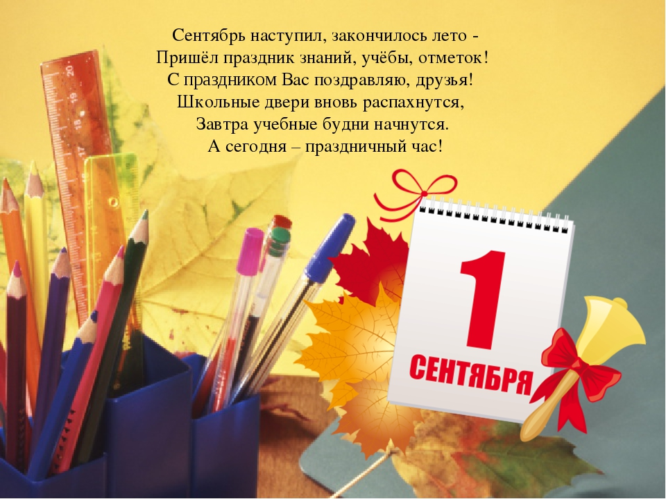 Сентябрь наступил, закончилось лето - Пришёл праздник знаний, учёбы, отметок...