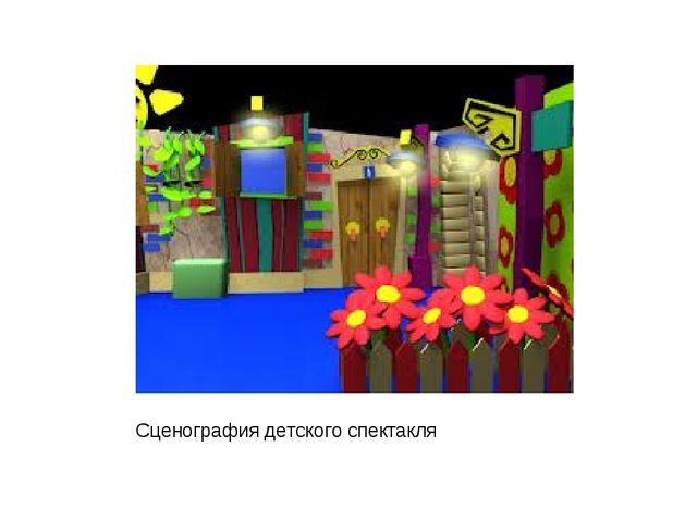 Сценография детского спектакля