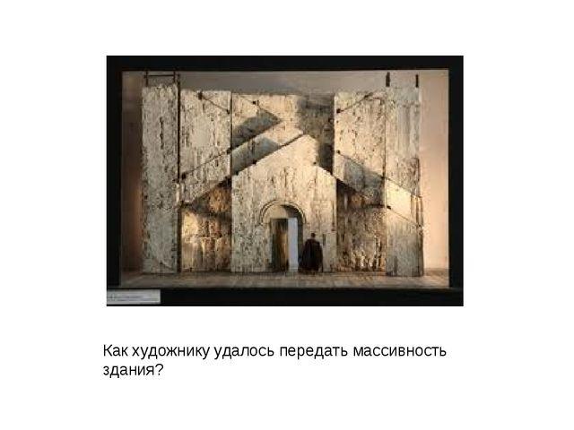 Как художнику удалось передать массивность здания?