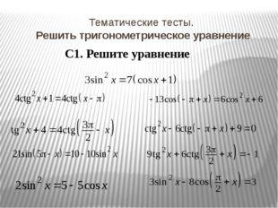 Тематические тесты. Решить тригонометрическое уравнение С1. Решите уравнение