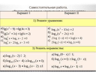 Самостоятельная работа. «Логарифмические уравнения и неравенства» ВариантI Ва