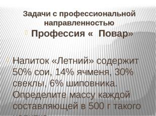 Задачи с профессиональной направленностью Профессия « Повар» Напиток «Летний»