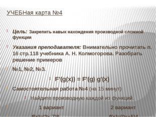 УЧЕБНая карта №4 Цель: Закрепить навык нахождения производной сложной функции