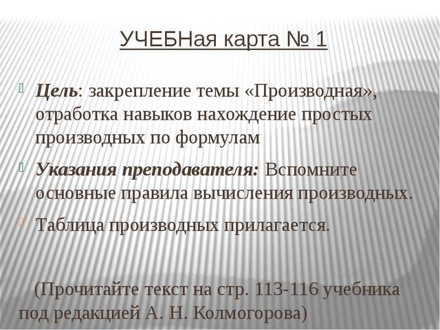 УЧЕБНая карта № 1 Цель: закрепление темы «Производная», отработка навыков нах...