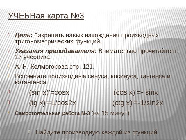 УЧЕБНая карта №3 Цель: Закрепить навык нахождения производных тригонометричес...