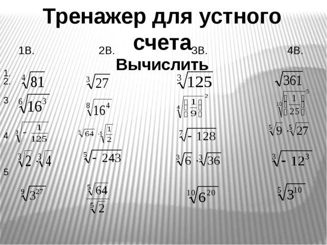 Тренажер для устного счета Вычислить 1В. 2В. 3В. 4В. 1. 2. 3 4 5
