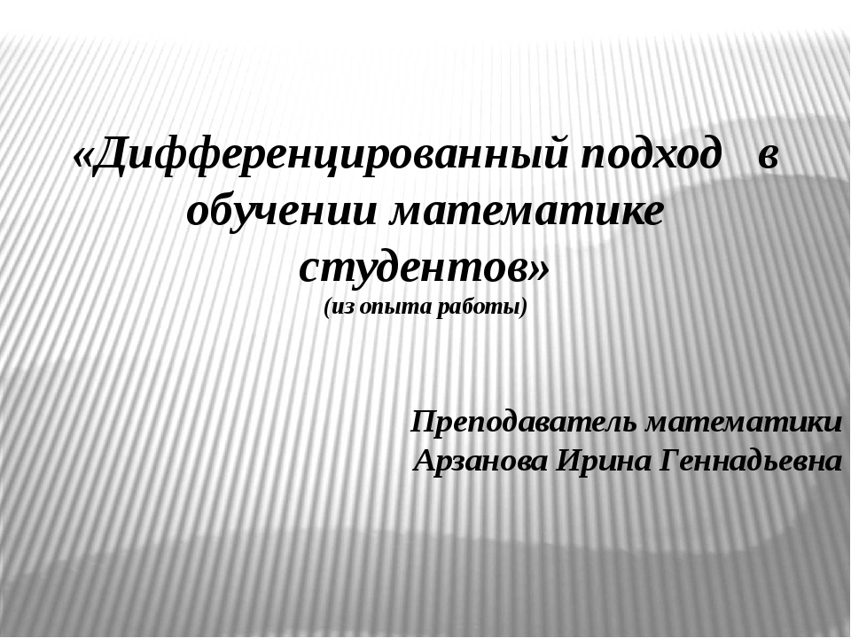 «Дифференцированный подход в обучении математике студентов» (из опыта работы...