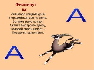 Антилопе каждый день Поразмяться все не лень. Встанет рано поутру, Скачет быс