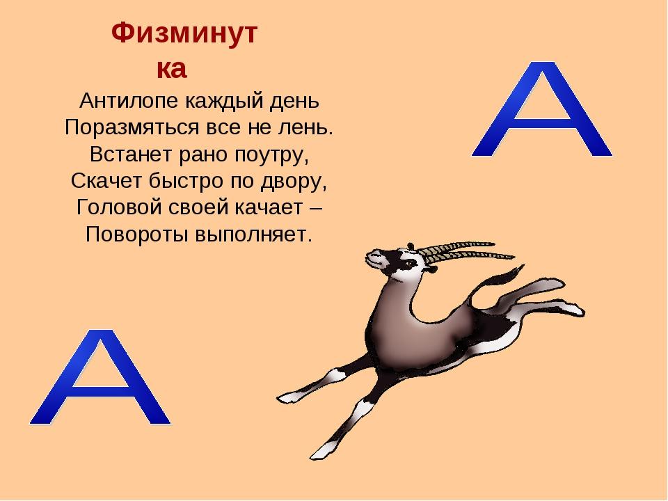 Антилопе каждый день Поразмяться все не лень. Встанет рано поутру, Скачет быс...