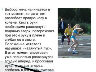Выброс мяча начинается в тот момент, когда атлет разгибает правую ногу в коле