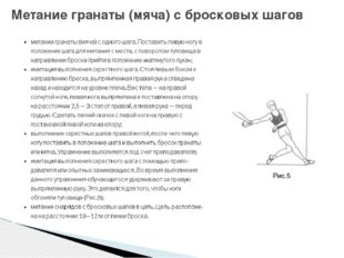 Метание гранаты (мяча) с бросковых шагов Рис.5