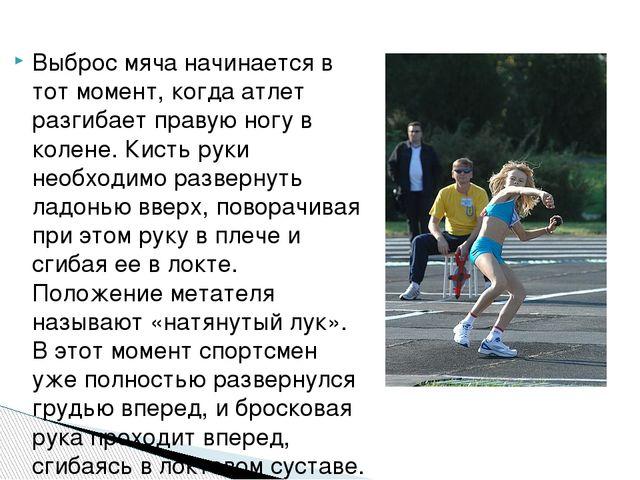 Выброс мяча начинается в тот момент, когда атлет разгибает правую ногу в коле...