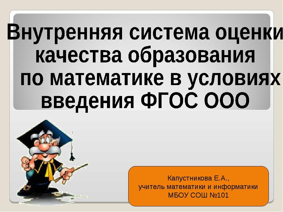 Капустникова Е.А., учитель математики и информатики МБОУ СОШ №101