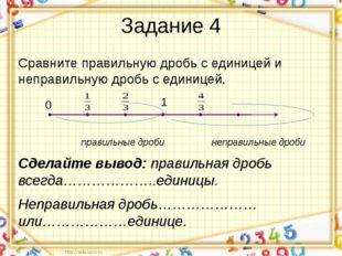 Задание 4 Сравните правильную дробь с единицей и неправильную дробь с единице