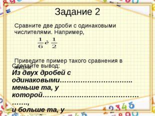 Задание 2 Сравните две дроби с одинаковыми числителями. Например, Приведите п