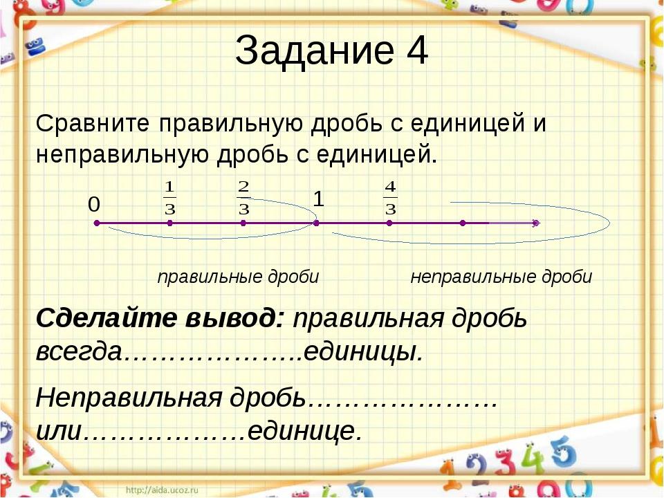 Задание 4 Сравните правильную дробь с единицей и неправильную дробь с единице...