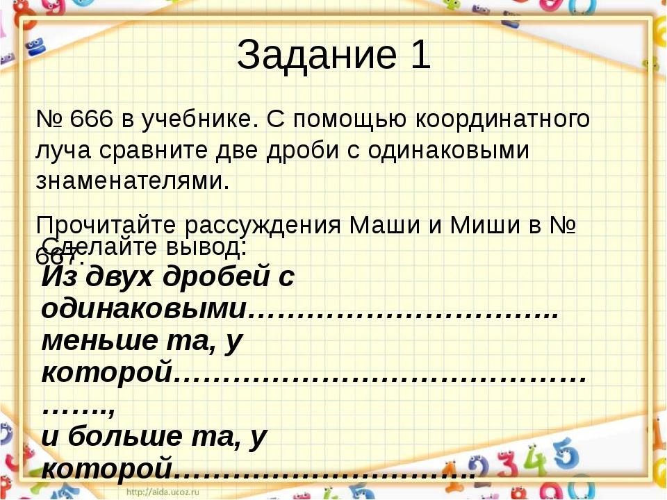 Задание 1 № 666 в учебнике. С помощью координатного луча сравните две дроби с...