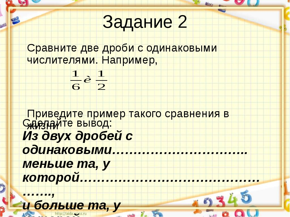Задание 2 Сравните две дроби с одинаковыми числителями. Например, Приведите п...