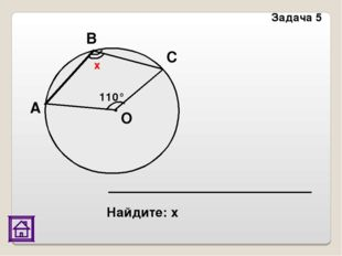 Найдите: х Задача 5 х 110°
