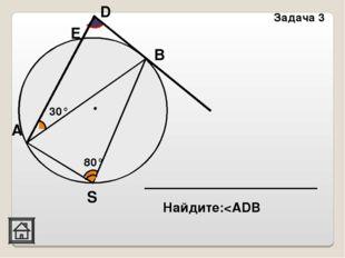 А D Задача 3 В Е S 30° 80°