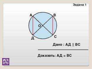 Задача 1 Дано : АД || ВС О А В С Д