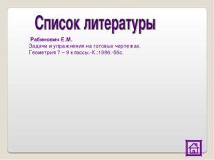 Рабинович Е.М. Задачи и упражнения на готовых чертежах. Геометрия 7 – 9 клас
