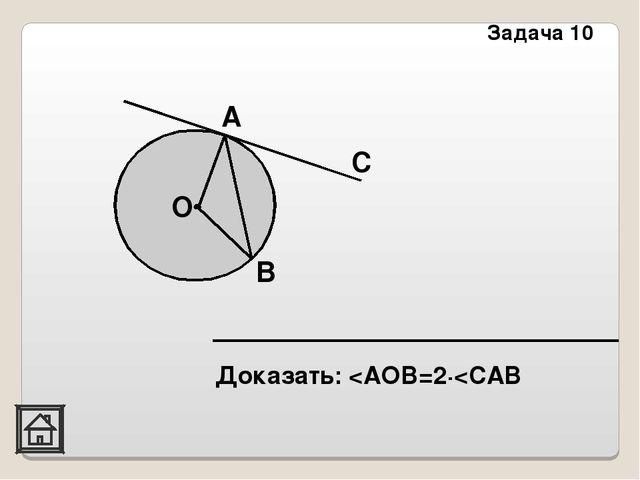 С В А Доказать: