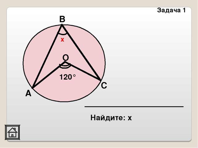 А В С О Задача 1 х 120°