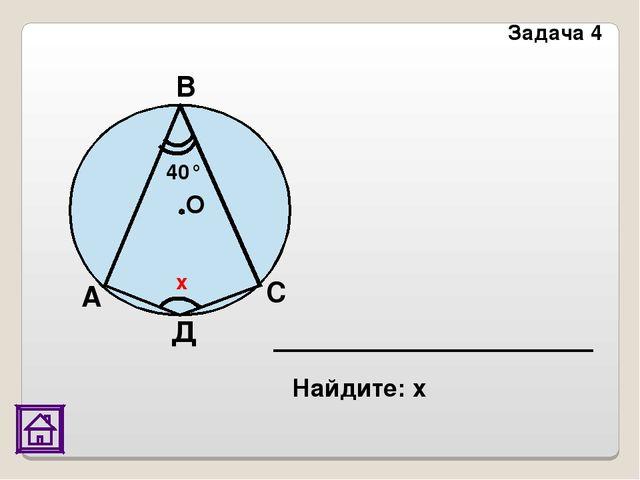 А В С Д Задача 4 О 40° х