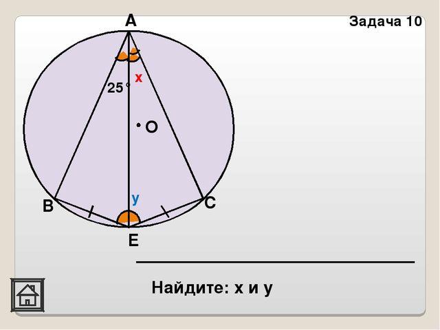 А В С О Задача 10 Е у х 25°
