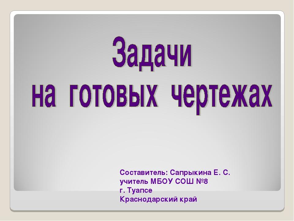Составитель: Сапрыкина Е. С. учитель МБОУ СОШ №8 г. Туапсе Краснодарский край