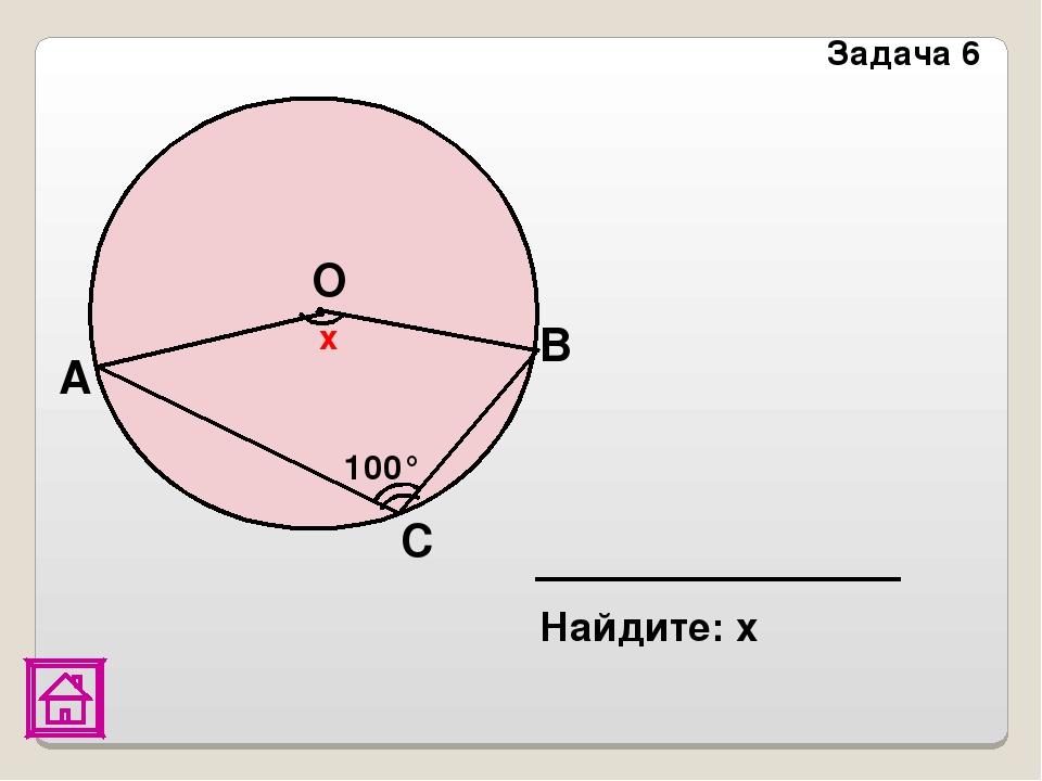 В А С О Задача 6 х 100°