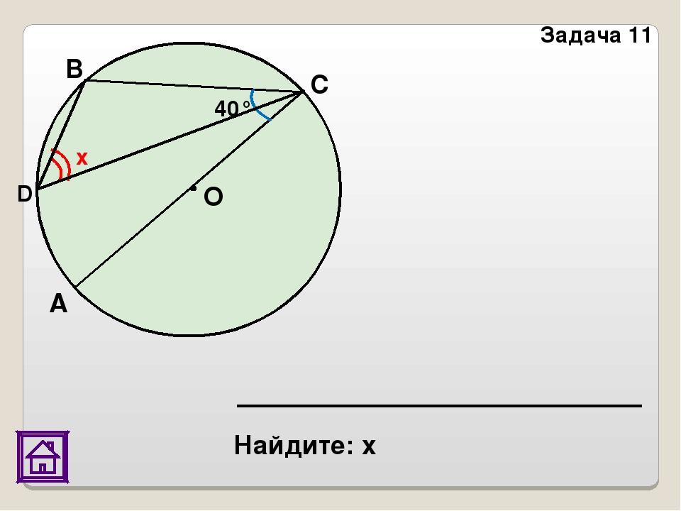 О В С А Найдите: х Задача 11 х 40° D
