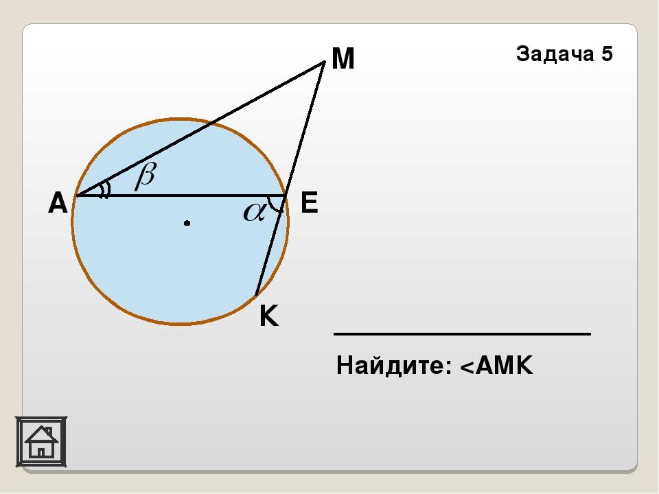 А М К Е Задача 5