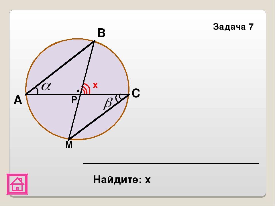 В А Задача 7 С х Р М