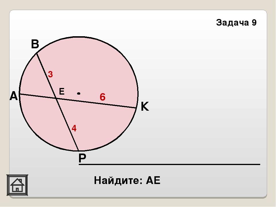 А В Р К Найдите: АЕ Задача 9 Е 6 3 4
